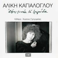 CD image ALIKI KAGIALOGLOU / AERAS FYSAEI TA TRAGOUDIA
