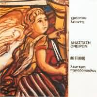CD image ΧΡΗΣΤΟΣ ΛΕΟΝΤΗΣ / ΑΝΑΣΤΑΣΗ ΟΝΕΙΡΩΝ