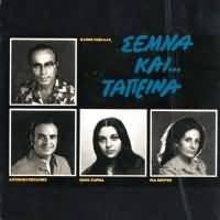 CD image PANOS GAVALAS / SEMNA KAI TAPEINA