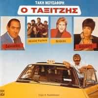 CD image ΣΤΡΑΤΟΣ ΔΙΟΝΥΣΙΟΥ / Ο ΤΑΞΙΤΖΗΣ / ΔΙΑΜΑΝΤΗ
