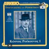 CD image ARHEIO / KOSTAS ROUKOUNAS I