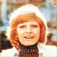 CD image TZENI VANOU / EROTA MOU ANEPANALIPTE