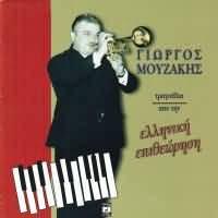 CD image GIORGOS MOUZAKIS / TRAGOUDIA APO TIN ELLINIKI EPITHEORISI