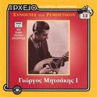 CD image ARHEIO / GIORGOS MITSAKIS NO.1 / SYNTHETES TOU REBETIKOU NO.12