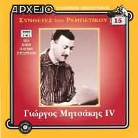 CD image ARHEIO / GIORGOS MITSAKIS NO.4 / SYNTHETES TOU REBETIKOU NO.15
