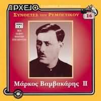 CD image ΑΡΧΕΙΟ ΣΥΝΘΕΤΕΣ / ΒΑΜΒΑΚΑΡΗΣ ΙΙ