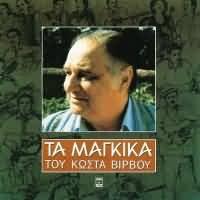 CD image KOSTAS VIRVOS / TA MAGKIKA