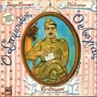 CD image GIANNIS KALATZIS - GIORGOS KATSAROS / O STAMOULIS O LOHIAS
