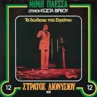 CD image STRATOS DIONYSIOU / TA DODEKA TOU STRATOU