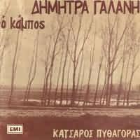 CD image DIMITRA GALANI / O KABOS