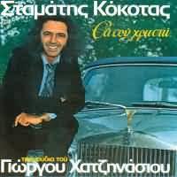 CD image STAMATIS KOKOTAS / THA SOU HROSTO