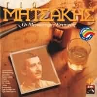 CD image GIORGOS MITSAKIS / OI MEGALYTERES EPITYHIES
