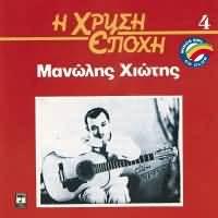 CD image MANOLIS HIOTIS / HRYSI EPOHI 4