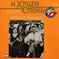 CD image ΣΤΕΛΛΑ ΧΑΣΚΙΛ / Η ΧΡΥΣΗ ΕΠΟΧΗ Νο.12