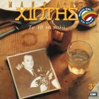 CD image MANOLIS HIOTIS / TO 10 TO KALO