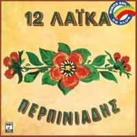 CD image ΒΑΓΓΕΛΗΣ ΠΕΡΠΙΝΙΑΔΗΣ / 12 ΛΑΙΚΑ