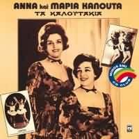 CD image ΑΝΝΑ ΚΑΙ ΜΑΡΙΑ ΚΑΛΟΥΤΑ / ΤΑ ΚΑΛΟΥΤΑΚΙΑ