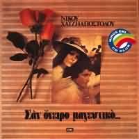 CD image NIKOS HATZIAPOSTOLOU / SAN ONEIRO MAGEYTIKO