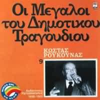 CD image OI MEGALOI TOU DIMOTIKOU TRAGOUDIOU NO.9 / KOSTAS ROUKOUNAS