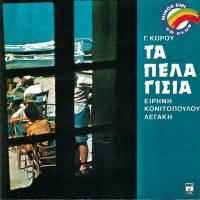 CD image ΓΙΩΡΓΟΣ ΚΟΡΟΣ / ΤΑ ΠΕΛΑΓΙΣΙΑ
