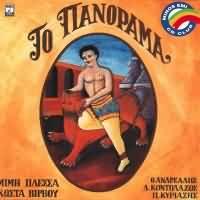 CD image MIMIS PLESSAS / TO PANORAMA