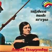 CD image DOROS GEORGIADIS