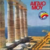 CD image ΑΙΓΑΙΟ ΜΟΥ