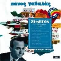 CD image PANOS GAVALAS / SIMERON