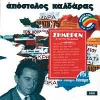 CD image ΑΠΟΣΤΟΛΟΣ ΚΑΛΔΑΡΑΣ / ΣΗΜΕΡΟΝ