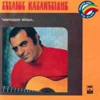 CD image STELIOS KAZANTZIDIS / KAINOURGIOI KOSMOI