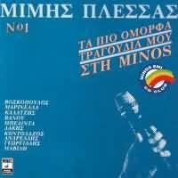 CD image MIMIS PLESSAS / TA PIO OMORFA TRAGOUDIA MOU STI MINOS NO.1