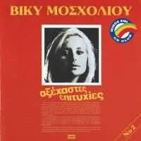 CD image VIKY MOSHOLIOU / AXEHASTES EPITYHIES [KOKKINO]
