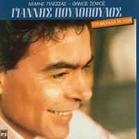 CD image GIANNIS POULOPOULOS / STA MEGALA TAXIDIA / MIMIS PLESSAS