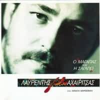 CD image LAYRENTIS MAHAIRITSAS / O MAGAPAS KAI I SAGAPO