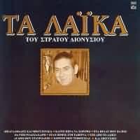 CD image ΣΤΡΑΤΟΣ ΔΙΟΝΥΣΙΟΥ / ΤΑ ΛΑΙΚΑ