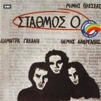 CD image MIMIS PLESSAS / STATHMOS MIDEN