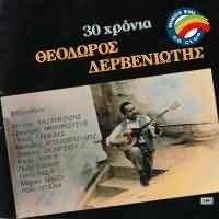 CD image ΘΕΟΔΩΡΟΣ ΔΕΡΒΕΝΙΩΤΗΣ / 30 ΧΡΟΝΙΑ