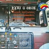 CD image GIORGOS HATZINASIOS / EHEI O THEOS