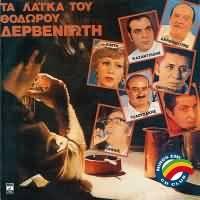 CD image ΘΕΟΔΩΡΟΣ ΔΕΡΒΕΝΙΩΤΗΣ / ΤΑ ΛΑΙΚΑ ΤΟΥ