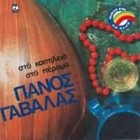 CD image PANOS GAVALAS / STO KAPILEIO STO PERAMA