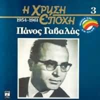 CD image PANOS GAVALAS / I HRYSI EPOHI (3) 1954 - 61