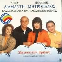 CD image LITSA DIAMANTI / DIMITRIS MITROPANOS / MIA NYHTA STON PARADEISO