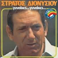 CD image STRATOS DIONYSIOU / GYNAIKES GYNAIKES