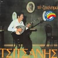 CD image VASILIS TSITSANIS / TO XEKINIMA