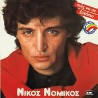 CD image NIKOS NOMIKOS / POS NA SE XEHASO