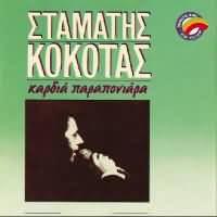 CD image STAMATIS KOKOTAS / KARDIA PARAPONIARA