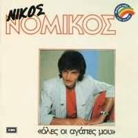 CD image NIKOS NOMIKOS / OLES OI AGAPES MOU