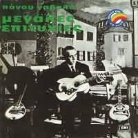CD image PANOS GAVALAS / MEGALES EPITYHIES