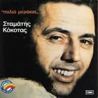 CD image STAMATIS KOKOTAS / PALIA MERAKIA