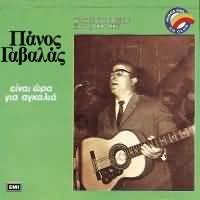 CD image PANOS GAVALAS / EINAI ORA GIA AGKALIA / PROTES EKTELESEIS / 1961 - 1965